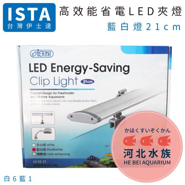 [ 河北水族 ] ISTA伊士達 【 藍白燈 21cm 高效能省電LED夾燈 】 LED燈 後夾燈 LS-55-21