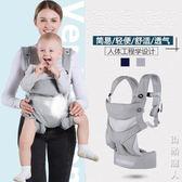嬰兒背帶寶寶前抱式初生新生兒多功能四季通用後背式雙肩簡易夏季 igo街頭潮人