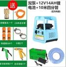 抽水機便攜式充電抽水泵淋菜澆菜神器小型12V抽水機家用戶外農用澆水泵 小山好物