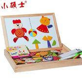 小碩士磁性拼拼樂木制玩具雙面畫板兒童立體拼圖積木寶寶益智玩具HPXW【好康八八折】