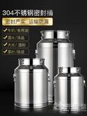 304不銹鋼密封桶食用花生油牛奶桶釀酒發酵桶米桶陳皮茶葉儲存罐 WD 小時光生活館