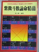 【書寶二手書T5/命理_JSS】紫微斗數論命精蘊_蔡上機