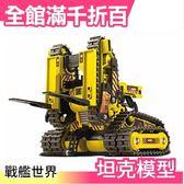 【小福部屋】日本 秋葉原 戰艦世界 坦克模型 MR-9102 知育玩具【新品上架】