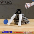 握力器指力訓練臂力練習專業握力器A型握力器鋁柄指力訓練器 花樣年華