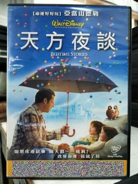 挖寶二手片-Y55-017-正版DVD-電影【天方夜談】-迪士尼