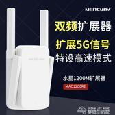 水星雙頻無線wifi增強器網絡5g信號放大擴展路由4天線MAC1200REYYJ  夢想生活家