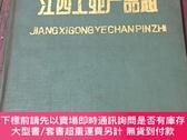 二手書博民逛書店罕見江西工業產品誌Y260873 江西省省誌編輯室 南海出版公司 出版1989