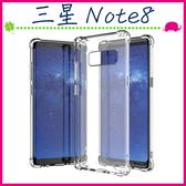 三星 Galaxy Note8 6.3吋 四角加厚氣墊背蓋 透明手機殼 軟殼保護套 TPU手機套 全包邊保護殼 外殼