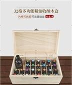 收納盒精油收納木盒 15ML盒子精油瓶實木 木制箱瑞特收納盒木箱加厚 YXS 【快速出貨】