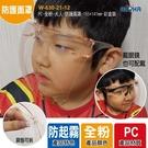 【阿囉哈LED大賣場】PC-全粉-大人-防護面罩-165*141mm-彩盒裝(W-630-21-12)