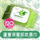 艾蒂小舖蘆薈深層卸妝濕巾-單包120入[70474]