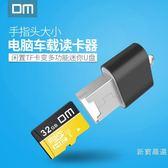 車載讀卡器CR015手機內存卡讀卡器Micro SD電腦接口 簡約讀卡器【快速出貨】