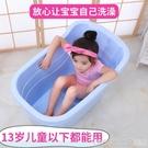 泡澡桶 浴盆家用浴桶兒童洗澡神器嬰兒游泳可坐式泡澡桶洗澡盆大號0-10歲 印象家品