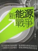 【書寶二手書T7/科學_NIC】新能源戰爭_唐風編