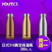 ↙買一送一↙日式316真空保溫杯/保溫瓶二入組-260cc《PERFECT 理想》