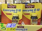 [COSCO代購] CA237276 NATURE MADE CO-Q10 25MG 輔酵素Q10 25MG 150粒