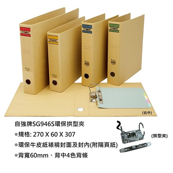 STRONG 自強牌 NO.SG946S 環保A4 2孔西式檔案夾270X60X307mm