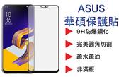 ASUS ZB633KL 保護貼 玻璃保護貼 玻保 玻璃貼 MAX PRO ZENFON6 5Z