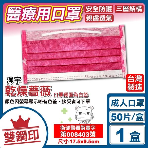涔宇 雙鋼印 撞色系列 成人醫用口罩 醫療口罩 (乾燥薔薇) 50入/盒 (台灣製造 CNS14774) 專品藥局
