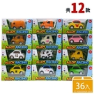 動物卡通迴力車 Q版合金車 003-4/一盒36台入(促50) 汽車模型 兒童玩具-CF137628