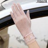 珍碧斯防曬手套女夏天薄短款騎開車防滑蕾絲冰絲觸屏手套