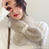 絲巾 圍巾女冬季百搭韓版毛絨珍珠毛毛保暖時尚新款仿獺兔毛毛領子圍脖 中秋節好禮