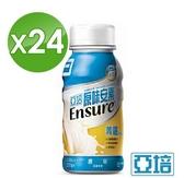 亞培 安素原味菁選 237ml*24瓶/箱【躍獅】