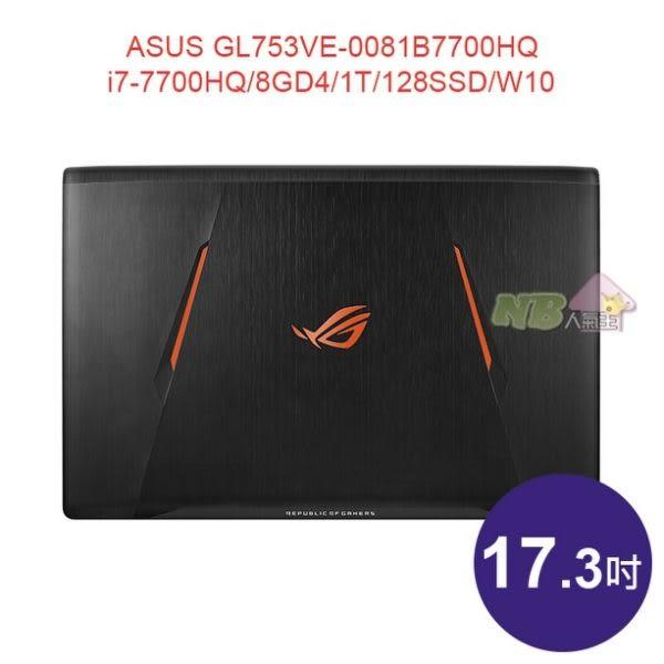 ASUS GL753VE-0081B7700HQ 17.3吋 ◤特賣,3期0利率◢ ROG 電競 筆電 (i7-7700HQ/8GD4/1T/128SSD/W10)