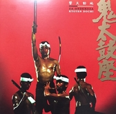 停看聽音響唱片】【CD】鬼太鼓座:響天動地