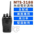 工地推薦款 MTS 3188 高功率超強...
