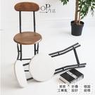 日式加厚和風木紋靠背折疊椅 【OP生活】快速出貨 椅子 折疊椅 折疊凳 露營椅 餐椅 電腦椅 收納
