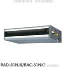【南紡購物中心】日立【RAD-81NJX/RAC-81NK1】變頻冷暖吊隱式分離式冷氣13坪