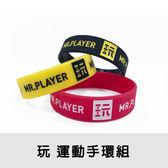 綜藝玩很大Mr.Player【玩 運動手環組】