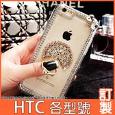 HTC Desire20 pro 19s 19+ 12s U11 EYEs U19e U12+ life U11+ 邊鑽支架 水鑽殼 手機殼 訂製