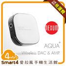 【愛拉風】現貨供應 NEXUM AQUA+ 攜帶型藍牙無線耳擴 迷你AMP 世界最小的超高解析 DAC