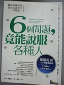 【書寶二手書T1/心理_JPD】6個問題,竟能說服各種人_麥可.潘德隆