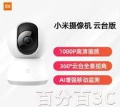 攝像頭 小米米家智慧攝像機云台版360度全景高清手機家用網路監控攝像頭 百分百