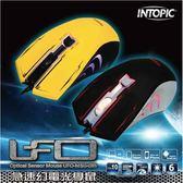 新竹【超人3C】INTOPIC 廣鼎 飛碟光學鼠 MSG-085 四段CPI加寬齒輪USB介面電競等級#0050350