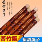 苦竹笛子 檀韻705  戈建明精制 笛子樂器 專業演奏樂器-享家生活館