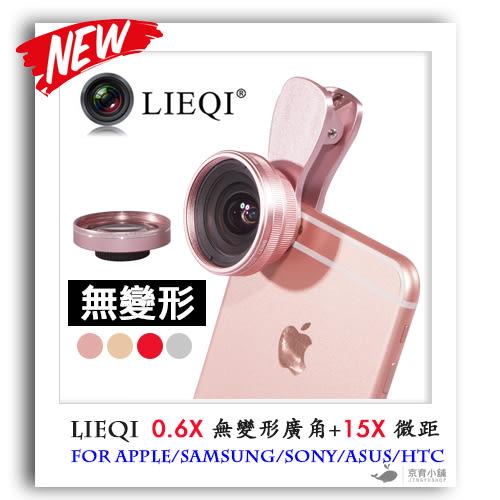 【二合一無變形】LIEQI LQ-033 0.6X無變形廣角+15X微距鏡頭 夾式鏡頭 自拍神器 手機鏡頭