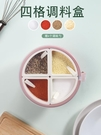 調味料盒 四格一體套裝廚房用品收納家用調味品瓶裝味精的鹽罐糖罐子【快速出貨八折搶購】