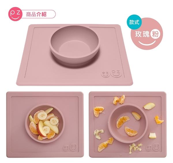 美國 EZPZ-矽膠幼兒餐具/Happy Bowl快樂防滑餐碗 (玫瑰粉) 690元