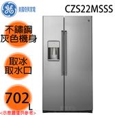 【美國奇異GE】702L 對開門冰箱 CZS22MSSS 不鏽鋼灰色機身 送基本安裝