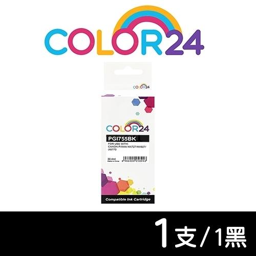 【COLOR24】for Canon PGI-755BK 黑色XXL超大容量相容墨水匣 /適用 PIXMA MX727/MX927/iX6770