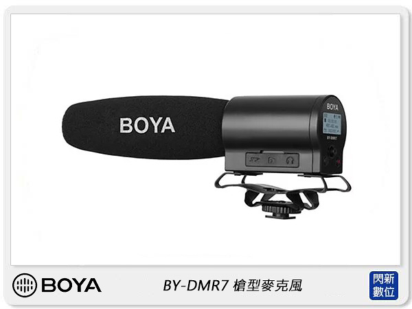 BOYA BY-DMR7 廣電級 電容式 槍型 麥克風 專業立體聲 採訪錄音媒體專用 (公司貨)