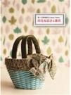 博民逛二手書《第一次學就愛上Liberty Fabric:印花布設計&雜貨》 R