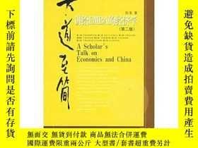 二手書博民逛書店罕見大道至簡:講給EMBA的經濟學15169 陳淮著 中國發展出