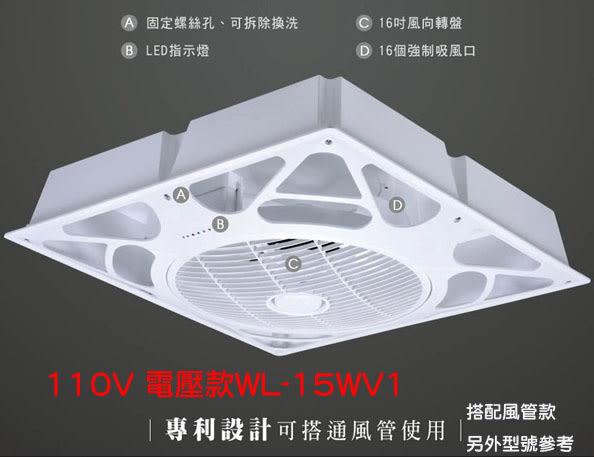 """威利 WL-15WV1 輕鋼架專用節能風扇14吋遙控型(110v電壓) """"免運""""(另售威力WL-RA16F/WL-RA16W)"""