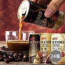 日本原裝進口ucc香醇咖啡*24瓶