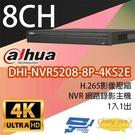 高雄/台南/屏東監視器 大華 DHI-NVR5208-8P-4KS2E 專業型H.265 8路 4K NVR監視器主機